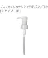 プロフェッショナルケアWPポンプ(シャンプー用)